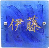 part_plate_churaumi_itou
